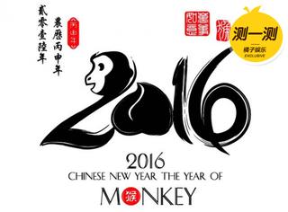 测一测 | 你在2016年会发生什么大变化?