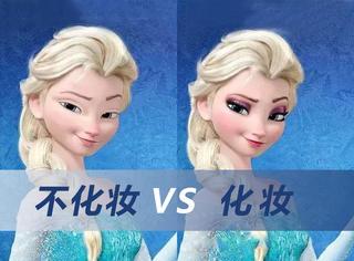 迪士尼公主不化妆是什么感受?分分钟吓哭你!