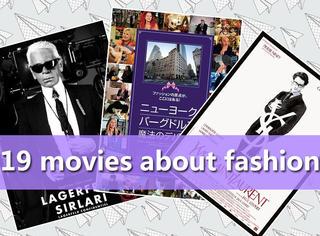 19部时尚编辑必看纪录片与电影!讲述品牌、设计师自己的故事。