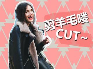科普贴|剪羊毛大衣的时尚打开方式