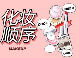 干货 | 一张图告诉你 最正确的化妆顺序!