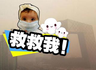 北京再陷雾霾,逼得学校都关门放假了...