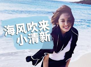 古力娜扎 教你咋在海边拍出清新美美的照片!