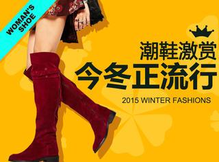 冬天女人千万不要乱买鞋,要穿就穿这四款最流行的