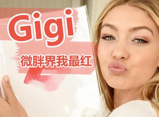 Gigi Hadid: 让她告诉你什么才是真正的红