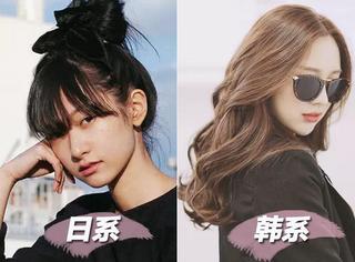 日系和韩系的发型究竟有什么差别?