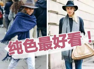 还有比纯色围巾更好看的围巾吗?