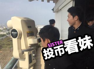"""日本""""投币看妹""""望远镜已经被高中生玩坏了!"""