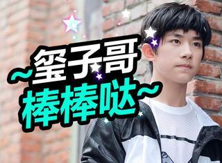 真假?网曝易烊千玺拿《全员加速中》总冠军!