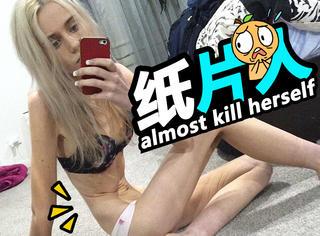厌食女生一周水米不进,结果差点把自己活活饿死!