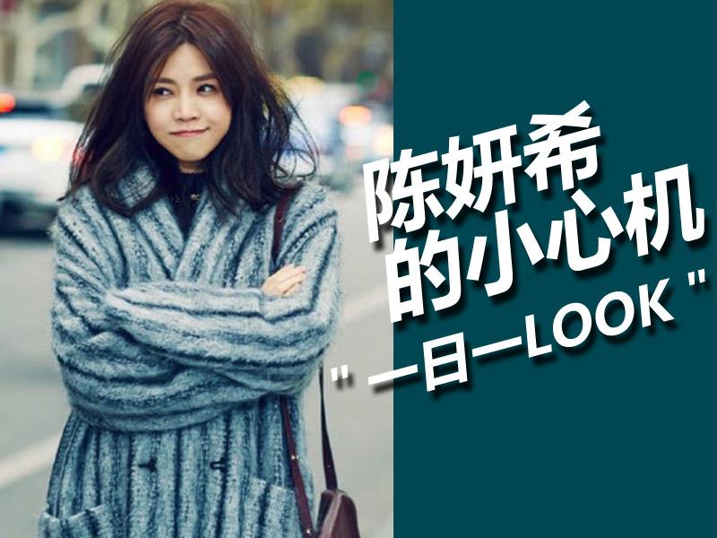 一日一LOOK 陈妍希廓形套装的小心机这么玩