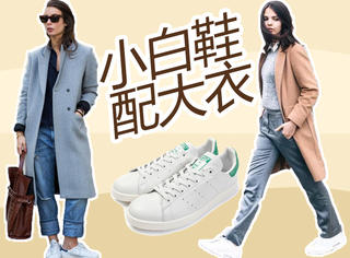 有小白鞋的时候,你穿大衣的质感都变好了