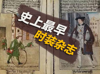 16世纪的时尚博主被发现,还有一本史上最早的时装杂志