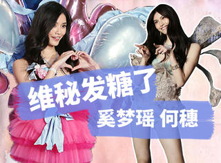 中国维秘姐妹花 | 何穗、奚梦瑶戏太多,飞吻送心笑得太甜!