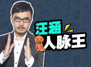打电话救刘涛,和马云谈生意,和总统聊爱情,汪涵的朋友圈太吓人