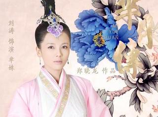 刘涛又要火了,芈月传里美如画,戏外穿衣更是美爆了!