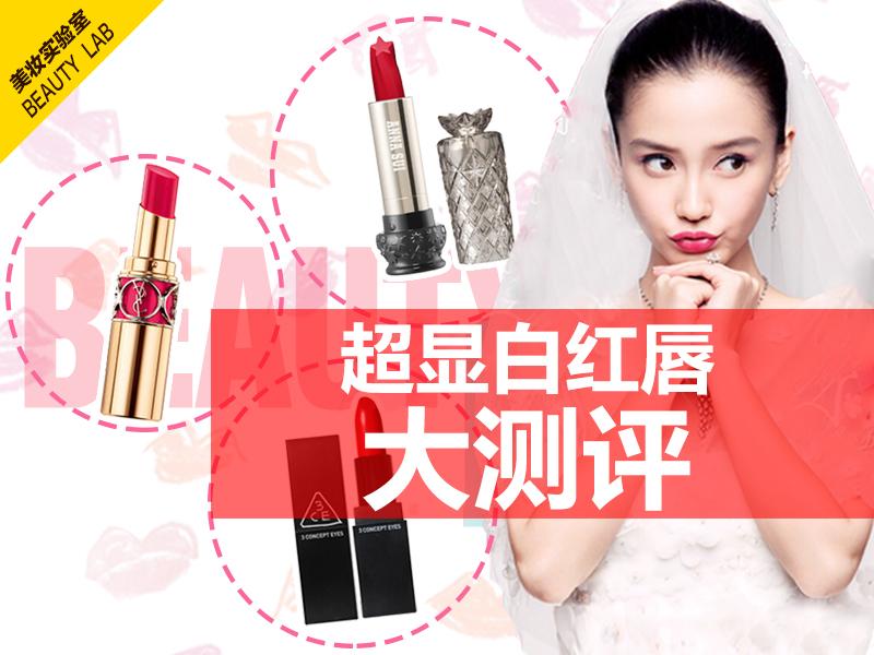 美妆实验室 | 女星都爱大红唇  亲测3CE、YSL超显白口红哪家强?