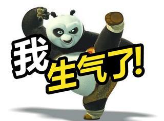 萌宠 | 生气的熊猫君原来是酱紫滴,保证萌你一脸血!
