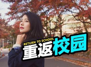 看脸 | 高圆圆:漫步韩国校园,嫁做人妇也能分分钟变小清新!