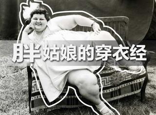 甩掉10斤肉的秘籍,微胖女神教你如何靠穿衣显瘦