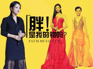 林志玲美 郭采洁艳 她们的存在只为了衬托赵薇的胖