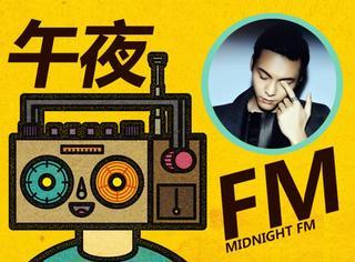 午夜FM | 最让你感到无能为力的是_______