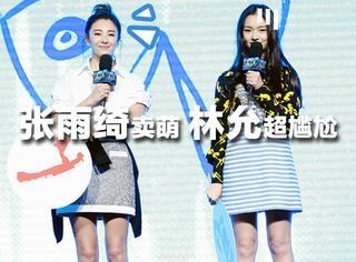 张雨绮、林允出席发布会一身时髦靓妆 张频卖萌惹的旁人超尴尬
