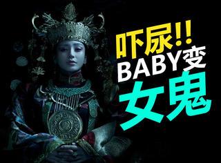 Angelababy最新女鬼造型,嚇Shi寶寶了!