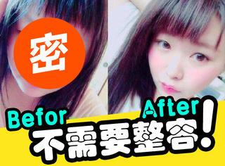 惊!日本妹子用一张图告诉你女生根本不需要整容!