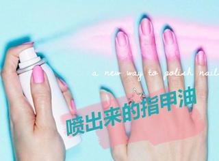 美容帮| 新鲜货笨手星人都会用的喷涂指甲油