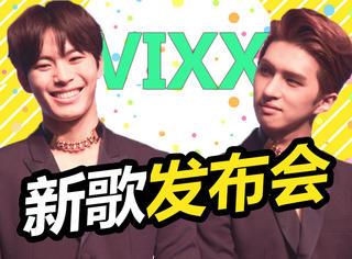 VIXX新歌首唱会 | 这个平均身高超过181的韩团穿着低胸却实力呆萌!