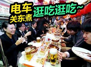 日本把关东煮搬上车:边吃边下班!