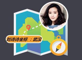 追星地图 | 刘诗诗蜡像揭幕,她居然自己调戏自己...太污了!