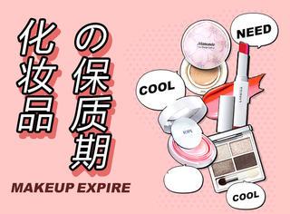 实用 | 一张图告诉你 你的化妆品是不是过期了!