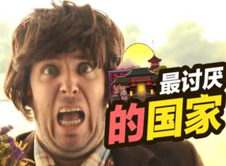 网友评选最讨厌的国家,中国竟然排第6!