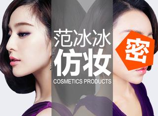 韩国美妆博主仿妆范冰冰 你们看像不像!