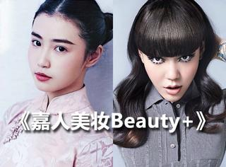 戚薇、张辛苑、吴莫愁等人齐聚《嘉人》变身大头贴美人
