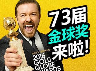 第73届金球奖提名揭晓!今年最好看的电影就是这些了→