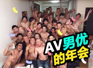 日本AV男优办了场年会,女优:这里的人都被我睡了!