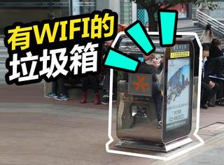 重庆多功能垃圾箱:有wifi、能灭火、会说话!