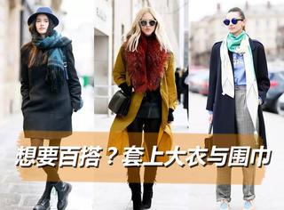 冬天,惟大衣和围巾不可辜负