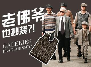 Chanel首次公开承认抄袭并道歉,老佛爷江郎才尽了吗?