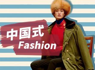 毛领军大衣、毛毛雷锋帽,这才是中国式时髦!