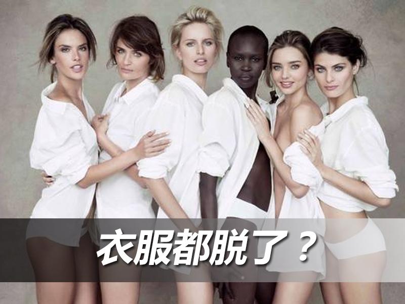 凭什么一个轮胎制造商的年历能让这些女星把衣服都脱了!