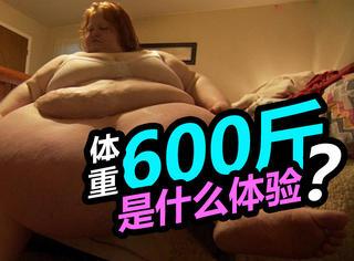 爸妈为满足女儿嗜吃,把她喂到600斤!