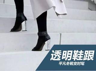 """""""透明鞋跟""""大法好,平凡冬靴变时髦!"""