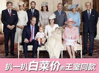 凯特给公主穿200块白菜价裙子,还有哪些王室同款你也买得起?