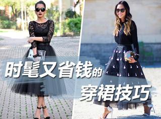 裙子,你真的穿对了吗?牢记这些时髦又省钱的小技巧!