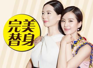 刘诗诗出现了完美替身,两个自己都是四爷的最爱
