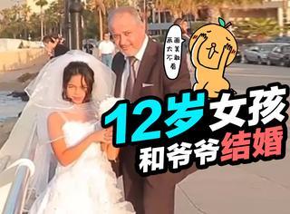 """12岁小女孩和老爷爷""""结婚""""了!"""